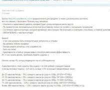 Сколько зарабатывают администраторы групп Вконтакте и Facebook