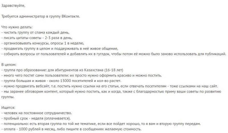 Вконтакте скриншот