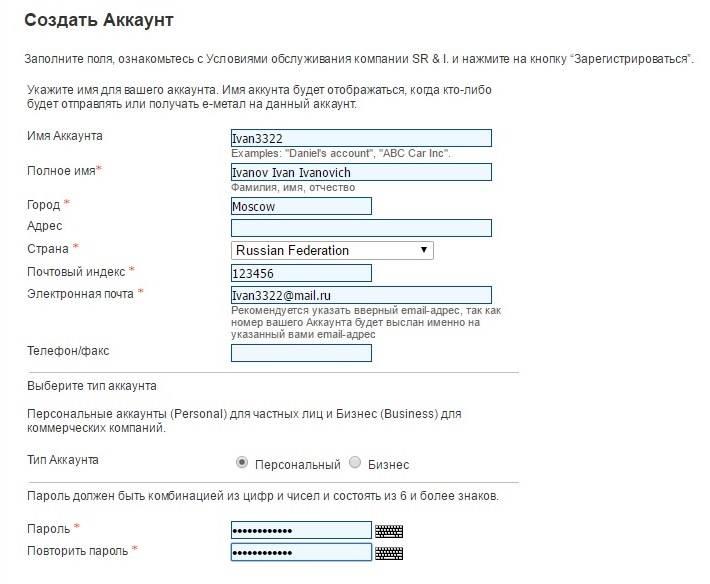 Регистрация аккаунта на РМ