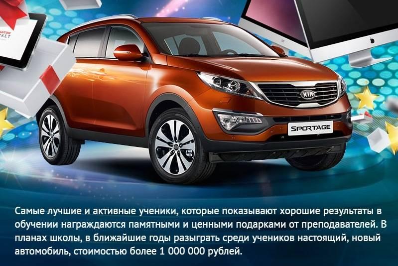 Розыгрыш автомобиля от Борисова