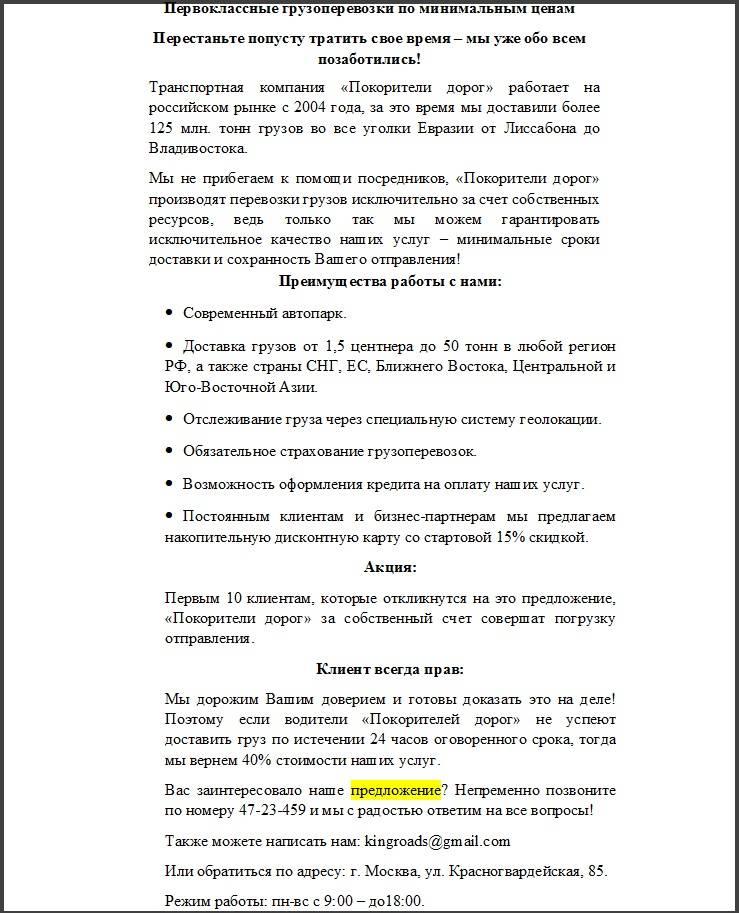 Образец КП по грузоперевозкам