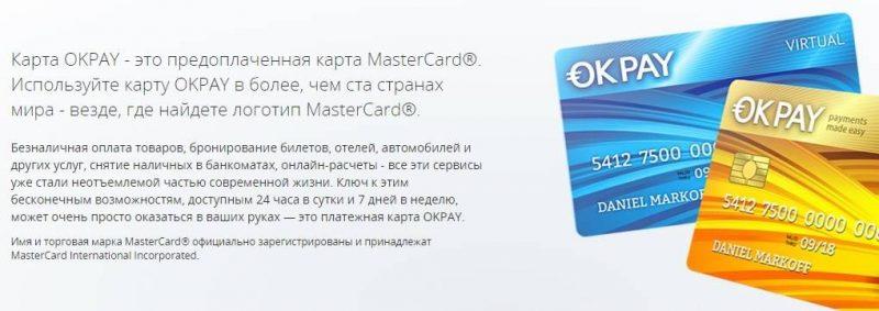 Платежные карты Okpay