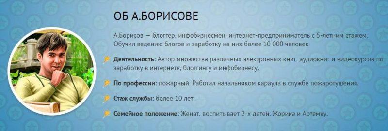 Про А.Борисова