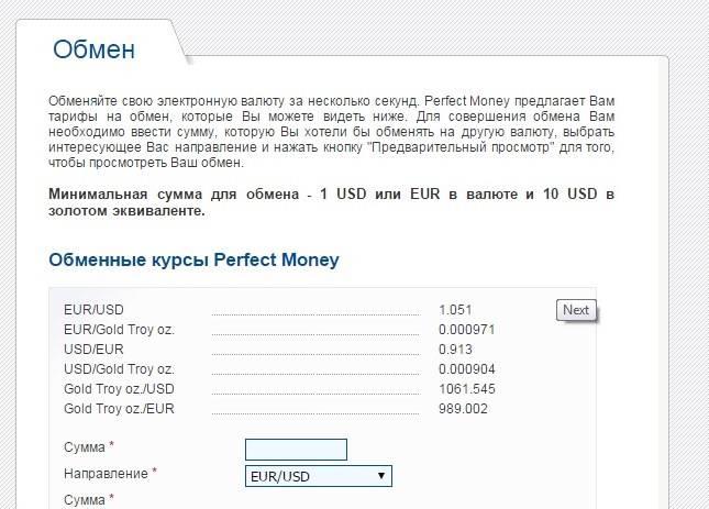 Обмен валют на РМ