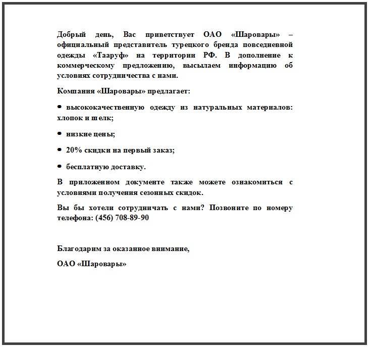 Образец сопроводительного письма к коммерческому предложению
