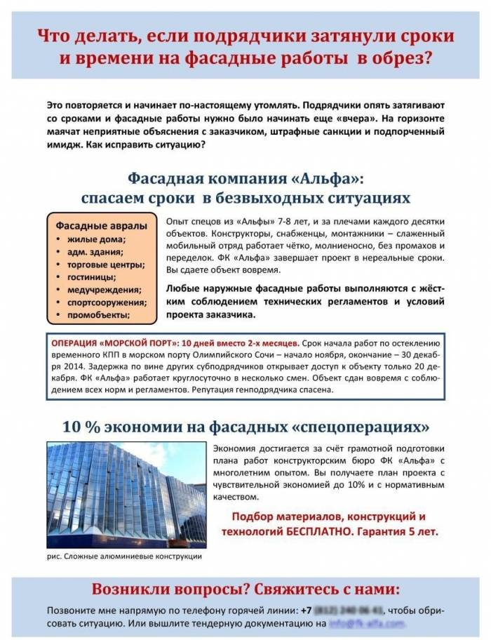 Образец коммерческого предложения на строительство