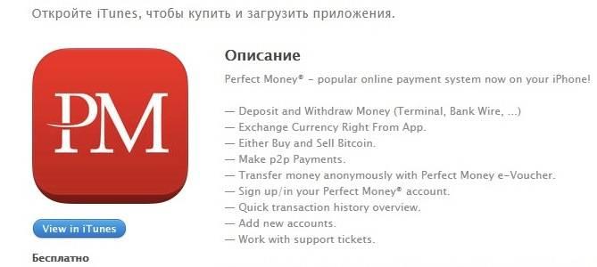 Как загрузить приложения для Android и iOS