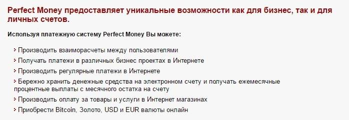 Возможности Perfect Money