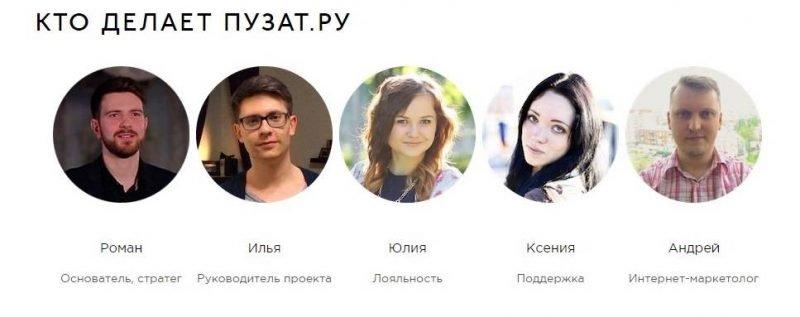 Кто работает на сайте пузат.ру