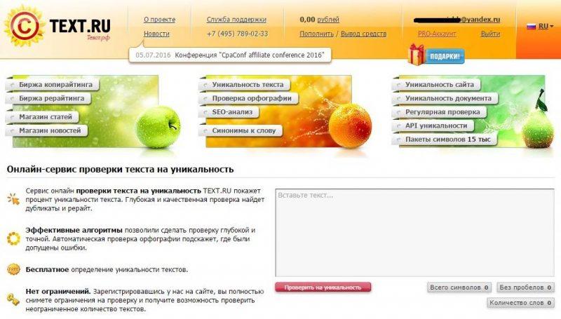 Дизайн сайта text.ru