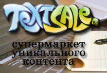 Textsale - биржа контента
