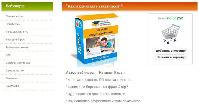 Продажа вебинара