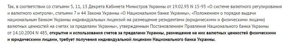 Выписка из Закона Украины