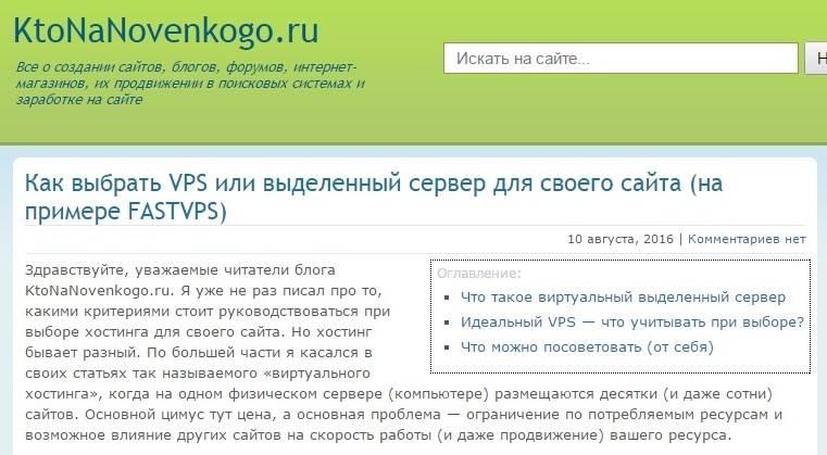 Блог KtoNaNovenkogo.ru