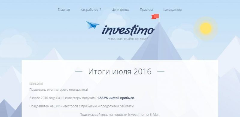 Доходы фонда в июле 2016