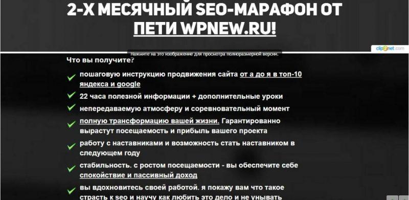 Марафон от WPnew