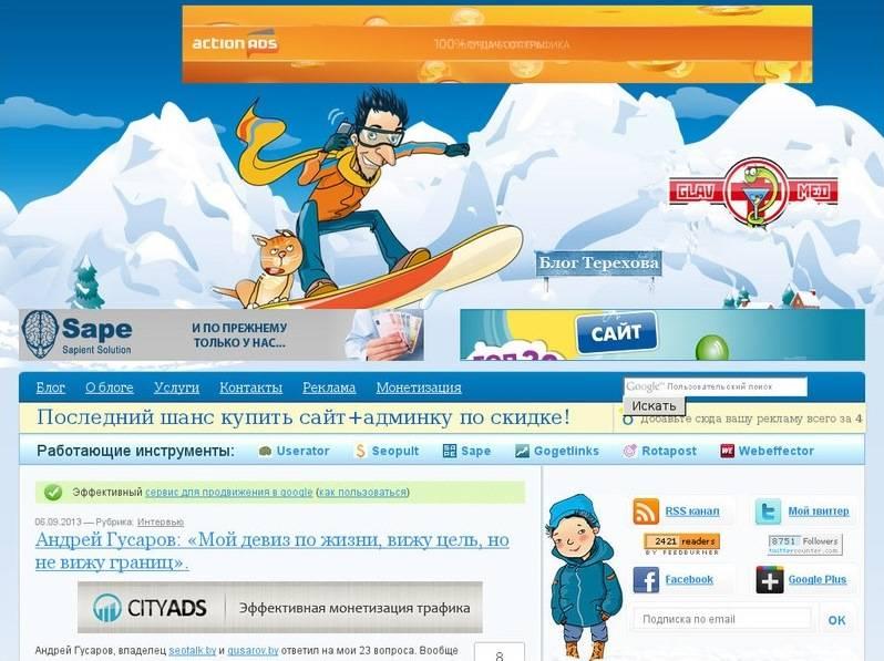 Блог Терехова