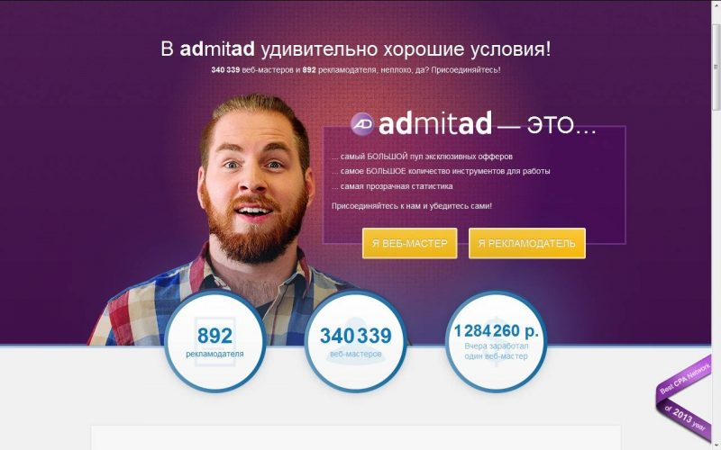 Проект Admitad