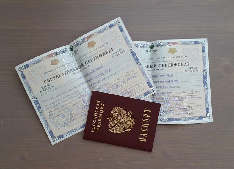 Сберегательный сертификат Сбербанка - проценты и условия получения сертификата