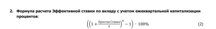 Формула расчета 2