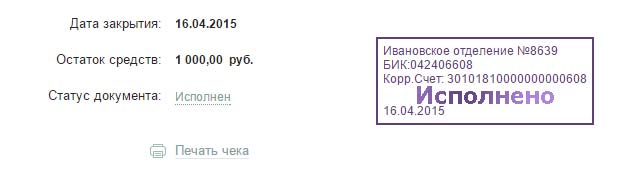 Изображение - Как в сбербанке онлайн снять деньги со вклада sbol-ispolnennaja-operacija-zakrytija-vklada