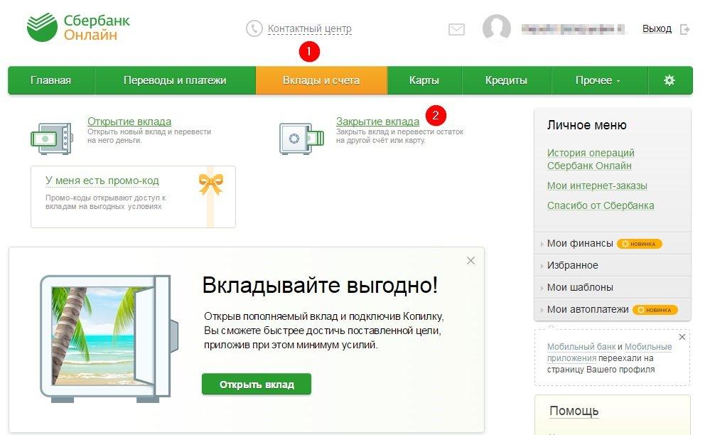 Изображение - Как в сбербанке онлайн снять деньги со вклада vklad-online-zakryt