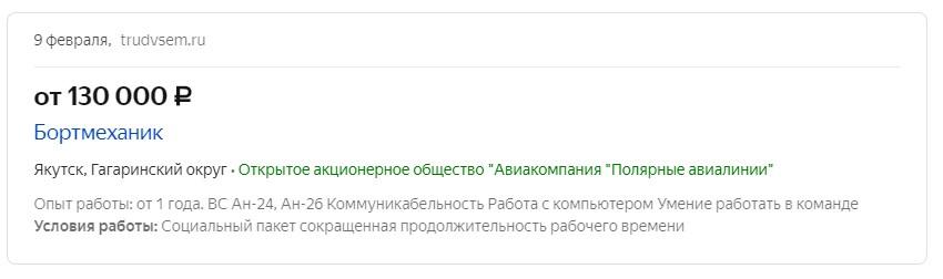 Бортмеханик