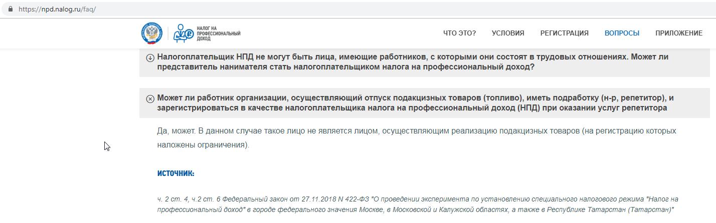Ответ на сайте ФНС на вопрос о совмещении деятельности по продаже акцизных товаров и самозанятости