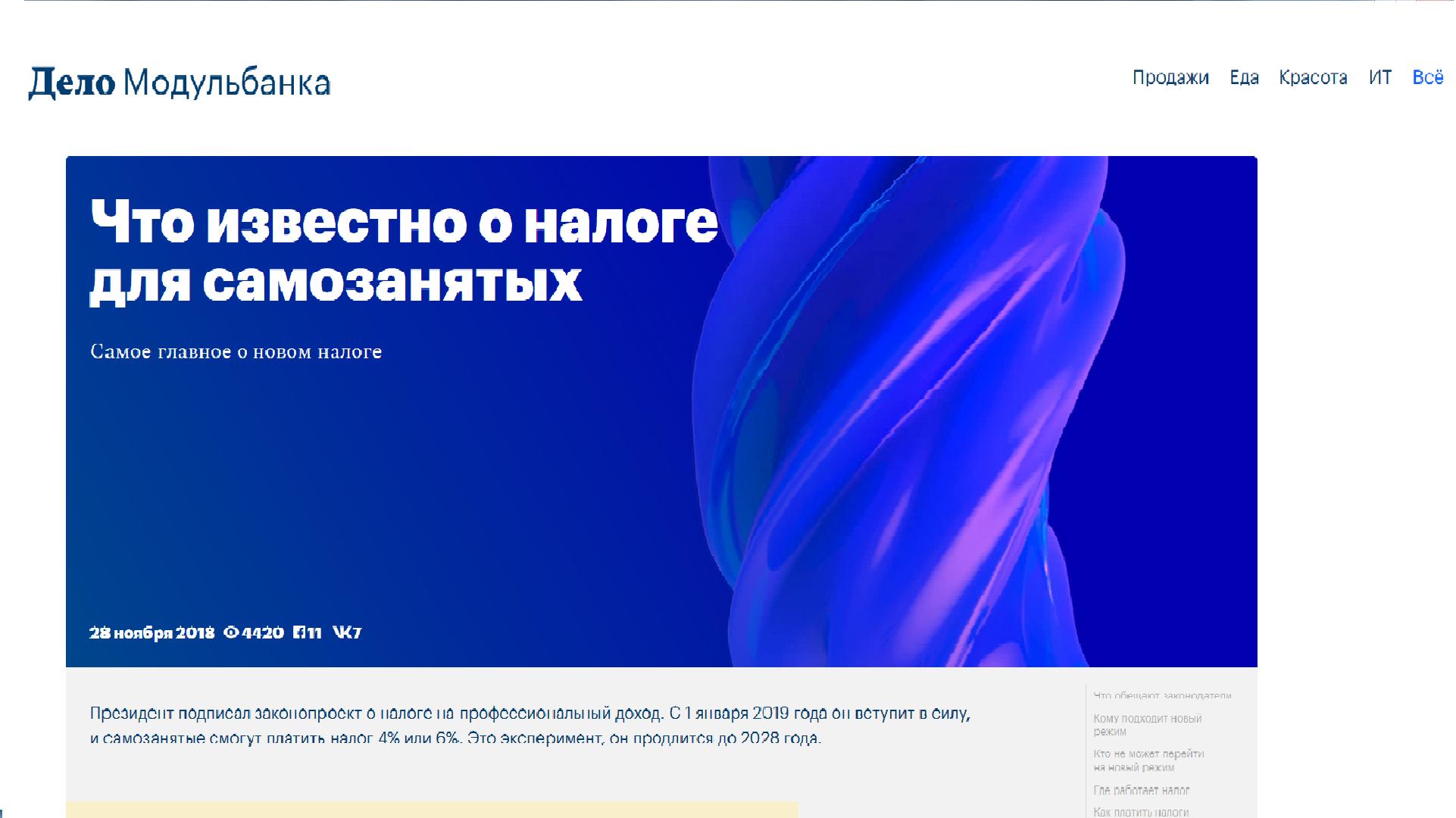 Сайт Модульбанка