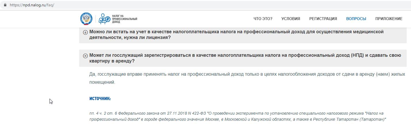 Ответ на сайте ФНС на вопрос о возможности регистрации госслужащих в системе