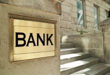 Коммерческий банк