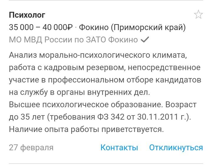 Психолог в МО МВД