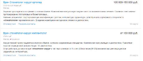Вакансии в частных клиниках г. Москва.