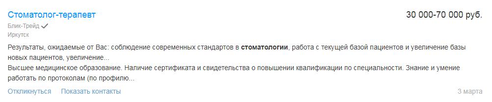 Вакансия частной клиники г. Иркутск.
