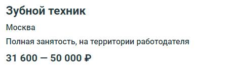 Вакансия в государственной поликлинике г. Москва