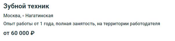 Вакансия в частной клинике г. Москва.