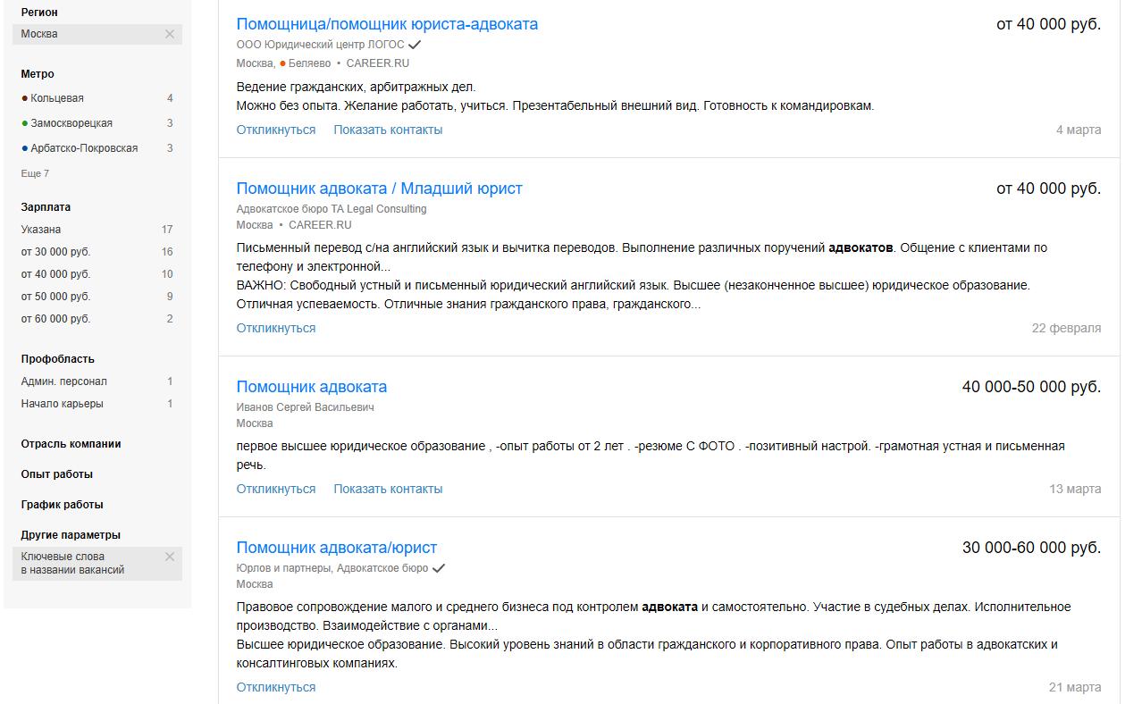 Вакансии для помощника юриста по Москве