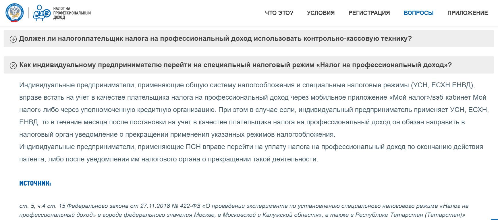 Ответ на сайте ФНС на вопрос о переходе с ИП со спецрежимами налогообложения