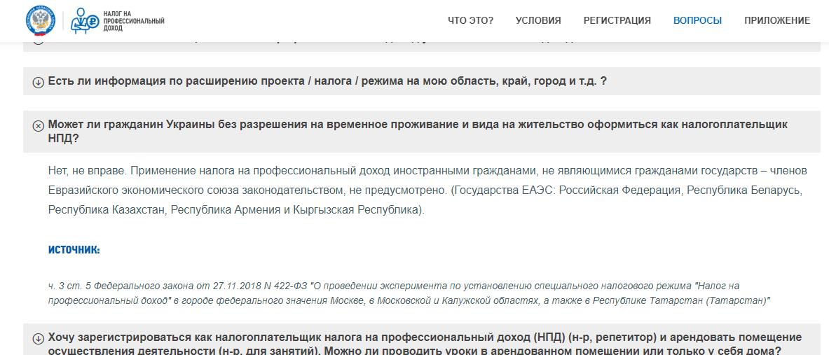 Ответ на сайте ФНС по оформлению налога