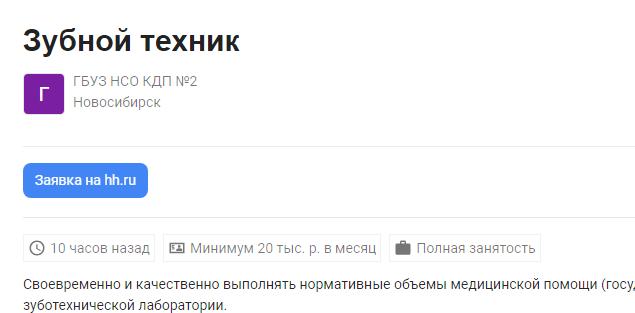 Вакансия зубного техника гос. клиники в г. Новосибирск