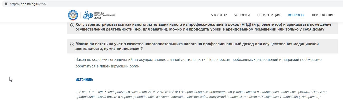 Ответ на сайте ФНС о требовании лицензии на некоторые виды самозанятости