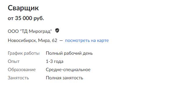 Вакансия в Новосибирске