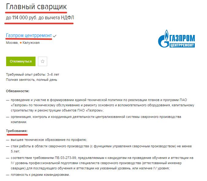 Вакансия Газпром