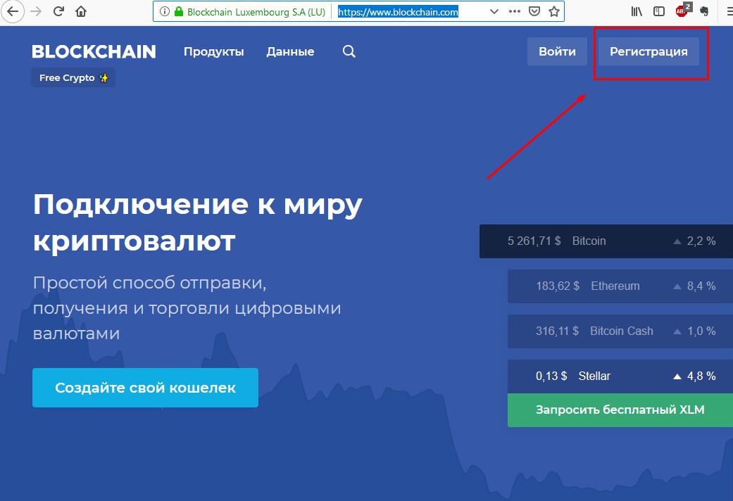 Официальный сайт Blockchain