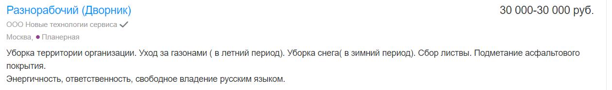 Вакансия в Москве