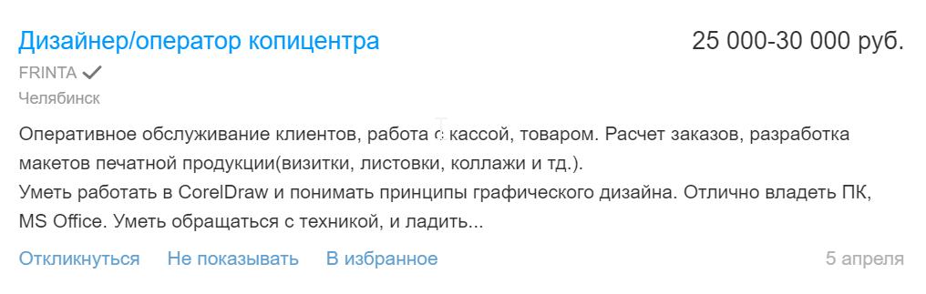 Вакансия дизайнер Челябинск