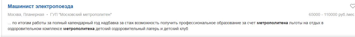 Машинист метро Москва