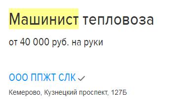 Вакансия Кемерово