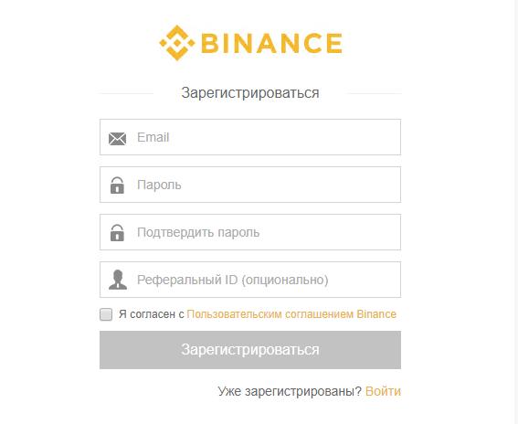 Регистрационная форма Бинанс