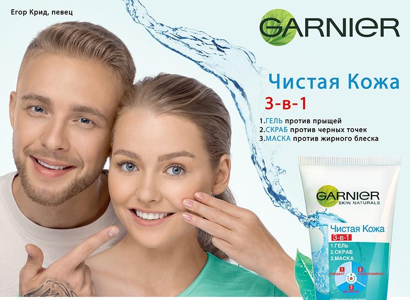Певец в рекламе Garnier